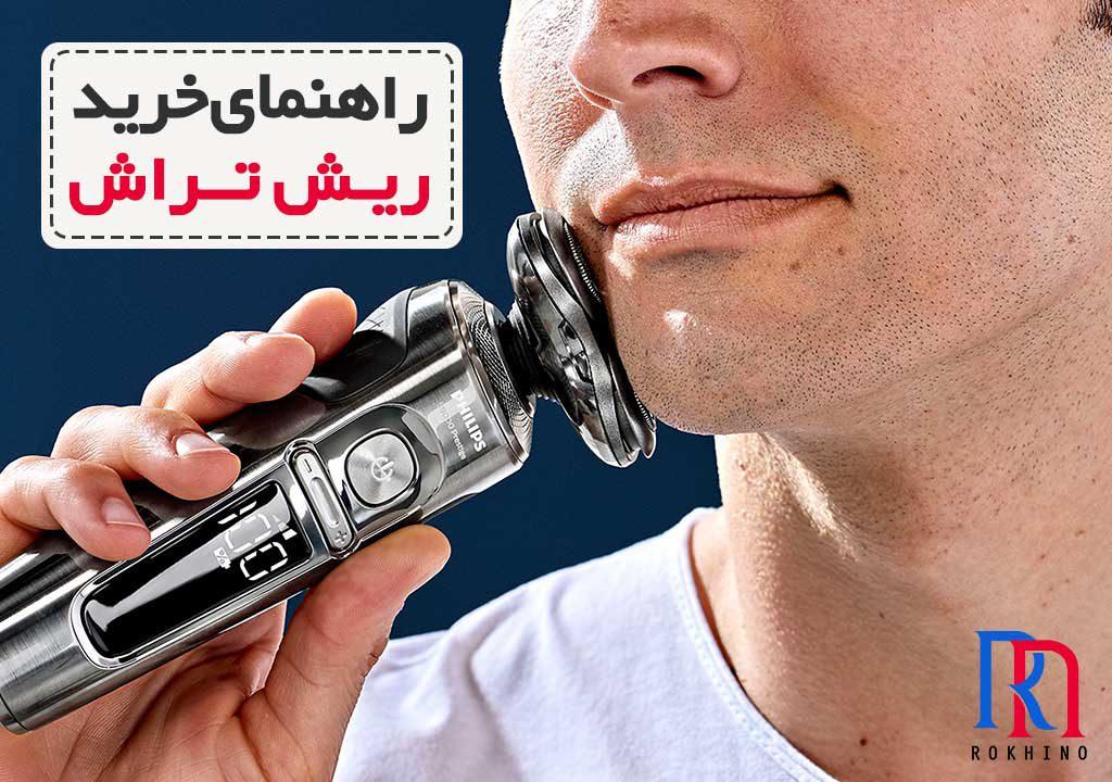 راهنمای خرید ریش تراش